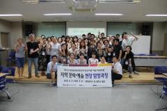 광주문화재단, 충북문화재단 공동 워크숍 개최