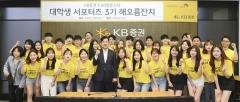 KB증권, 대학생 온라인 서포터즈 'KB청춘스타' 제3기 출범