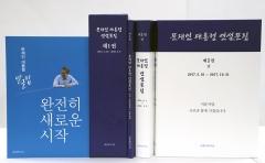 靑, '문재인 대통령 연설문집' 발간 내용 소개