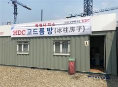 HDC현대산업개발, 온열질환 예방 'HDC 고드름' 캠페인 운영