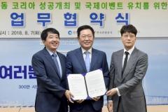 인천시, EDM 성공적 개최·컨퍼런스 등 국제 이벤트 유치 업무협약