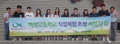 한국국토정보공사(LX), 백령도 학생 초청 '체험의 날' 행사 개최