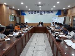영광군, '폭염대책본부' 유관기관 합동 확대 운영