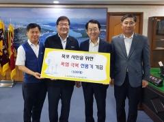 농협목포농수산물유통센터, 폭염 극복 위해 선풍기 100대 기증
