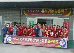 전북귀농귀촌학교, 30평 도제식 전직창농과정 교육 개강