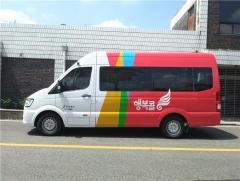 군산시, 행복콜버스 시범운행 개시