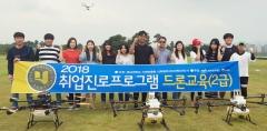 호남대 학생들, 드론 2급자격증 취득 '구슬땀'