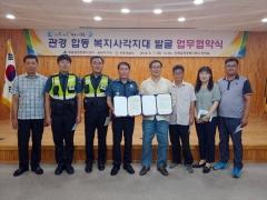 장흥읍, 복지사각지대 위기 가정 발굴에 집중