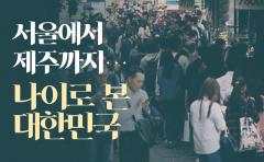 서울에서 제주까지…나이로 본 대한민국