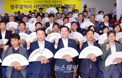 광주광역시, '제1기 시민권익위원회' 출범 및 본격 활동나서