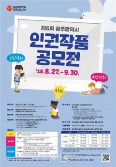 광주광역시, 제6회 인권작품 공모전 개최