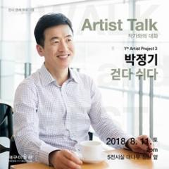 대구미술관 11일 '박정기 작가와의 대화'