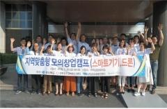 경북창조경제혁신센터, 지역맞춤형 모의창업 캠프