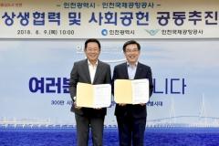 인천시-인천공항공사, 인천특별시대 위한 새로운 상생협력 관계 구축