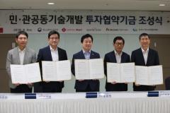 `민·관공동기술개발 투자협약기금` 70억원 신규 조성