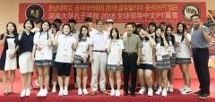 호남대 공자학원, '2018 글로벌리더 중국어PT캠프' 개최
