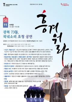 광주문화재단 전통문화관,  광복 73돌 '북녘소리 초청 공연'