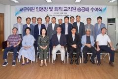 광주대, 퇴직 교직원 송공패 수여식 거행