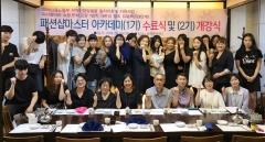 호남대 패션일자리사업단, '패션샵마스터 아카데미 1기' 수료식