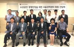 KB국민은행, 소상공인 경영안정화를 위한 합동 간담회 개최