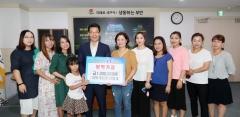 부안 다문화여성단체 '글로벌 맘', 나누미근농장학금 기탁
