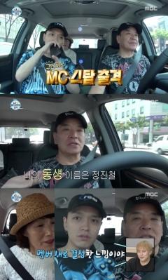 '그만하소' 스웩 넘치는 쌈디네 가족 덕?…'나 혼자 산다' 가장 재미있었던 예능 1위