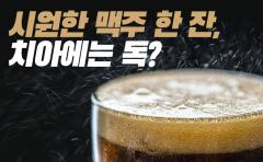 [카드뉴스]시원한 맥주 한 잔, 치아에는 독?