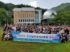 인천남부교육지원청, `자연과 함께 과학 즐기기 영재캠프` 실시