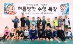 청도군, 여름방학 수영특강