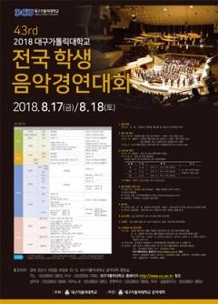 대구가톨릭대, 17~18일 전국학생음악경연대회 개최