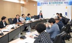 경북도, 권역별 도시가스 소비자요금 최대 1.63% 인하