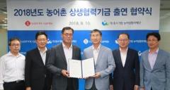 대·중소기업·농어업협력재단-롯데GRS, 농어촌 상생협력기금 출연 협약 체결