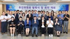 수원시, '2019 대한민국 청소년 박람회 추진위원회' 발족