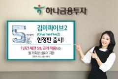 하나금융투자, 1년간 5% 금리 '김미파이브2' 출시
