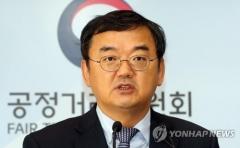 지철호 공정위 부위원장, 검찰 소환…공직자윤리법 위반 혐의
