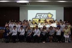 현대유비스병원, 인증 심사 대비 '도전! 골든벨' 개최