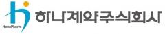 '코스피 새내기' 하나제약, 상장 첫날 강세
