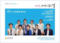 광주여성재단, 소식지 제12호 '여성, 세상과 통하는 길' 발간