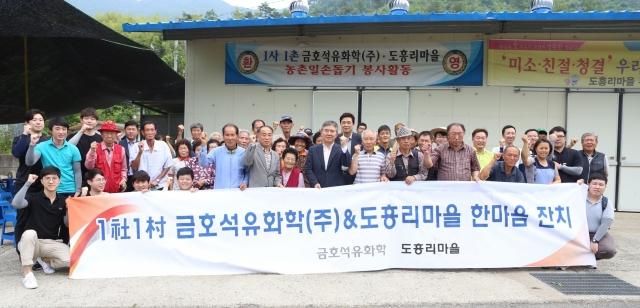 김성채 금호석유화학 사장, 신입사원들과 '산딸기 소통'