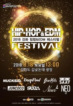인천관광공사, '2018 강화 힙합&EDM 페스티벌' 개최