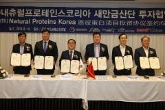 전북도, 중국 바오디社와 투자협약 체결