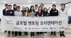 호남대 유학생, 'KT 글로벌 멘토링' 임자도 봉사 활동