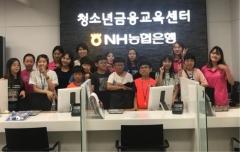 NH농협은행 광주본부, '청소년금융교육센터' 호응