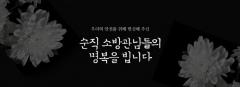 """이재명 지사 """"故 오동진·심문규 소방관 희생 안타까워""""...경기도청장 거행"""