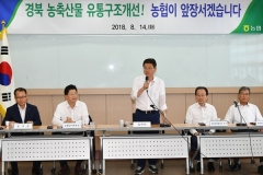 이철우 도지사 '경북농협 조합장 간담회' 참석