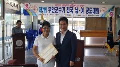 제7회 부안군수배 전국 남·여 궁도대회 폐막