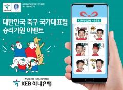 KEB하나은행, 아시안게임 축구 국가대표팀 응원 이벤트 진행