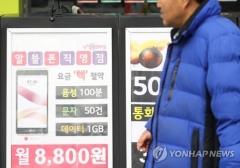 우정사업본부, 우체국알뜰폰 위탁판매업체 13개사 선정