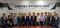 인천시, 벤처펀드 투자기업 및 운용사 대표와의 간담회 개최