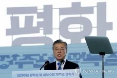 文 대통령, 광복절 경축사서 '평화' 강조…남북·동북아 공동번영 구상 밝혀